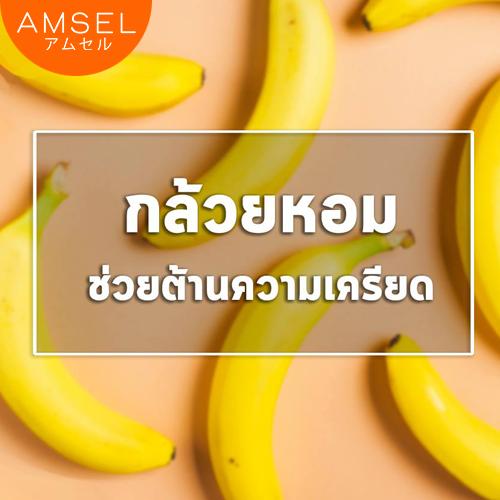 กล้วยหอม ช่วยต้านความเครียด